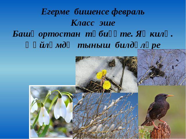 Егерме бишенсе февраль Класс эше Башҡортостан тәбиғәте. Яҙ килә. Һөйләмдә тын...