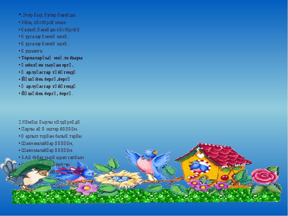 .Эсер һыу, һулар һауаңды Уйла, хәстәрлә кеше. Һыуың,һауаңды хәстәрләү Ҡурсала...