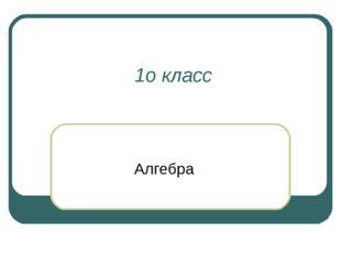 1о класс Алгебра