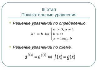 III этап Показательные уравнения Решение уравнений по определению Решение ура
