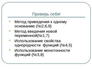 Проверь себя! Метод приведения к одному основанию (№2,6,9) Метод введения нов