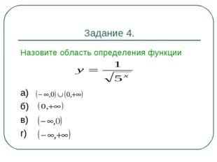 Задание 4. Назовите область определения функции а) б) в) г)