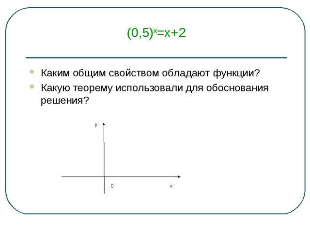 (0,5)х=х+2 Каким общим свойством обладают функции? Какую теорему использовали...