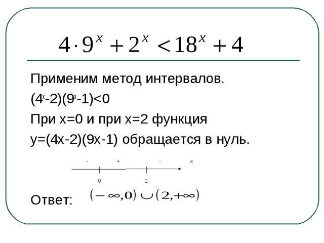 Применим метод интервалов. (4х-2)(9х-1)