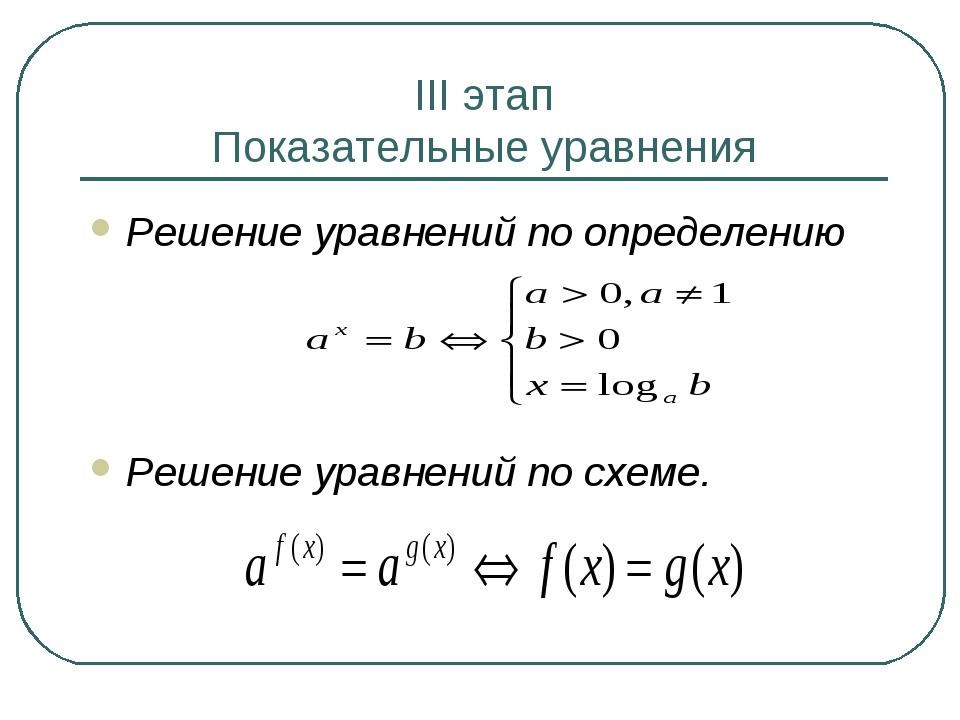 III этап Показательные уравнения Решение уравнений по определению Решение ура...