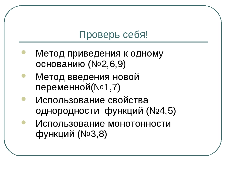 Проверь себя! Метод приведения к одному основанию (№2,6,9) Метод введения нов...