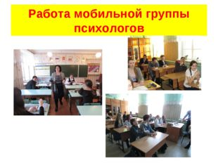 Работа мобильной группы психологов