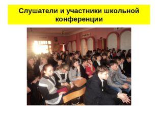 Слушатели и участники школьной конференции