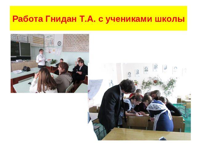 Работа Гнидан Т.А. с учениками школы