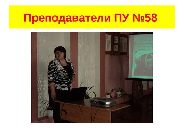 Преподаватели ПУ №58