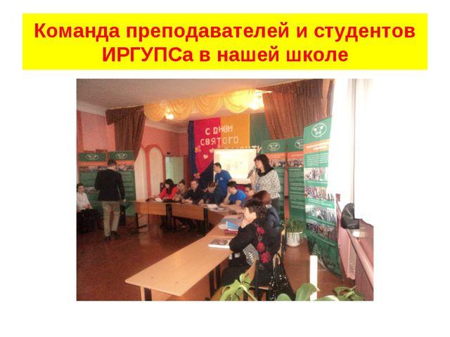 Команда преподавателей и студентов ИРГУПСа в нашей школе