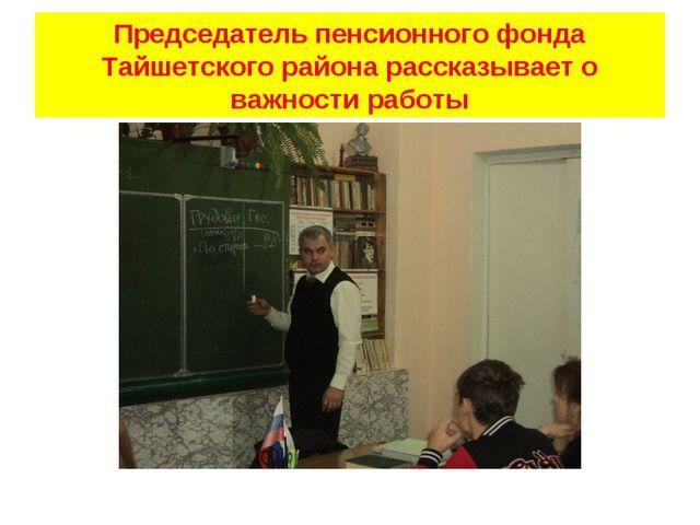 Председатель пенсионного фонда Тайшетского района рассказывает о важности раб...