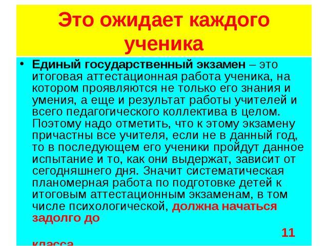 Это ожидает каждого ученика Единый государственный экзамен– это итоговая атт...