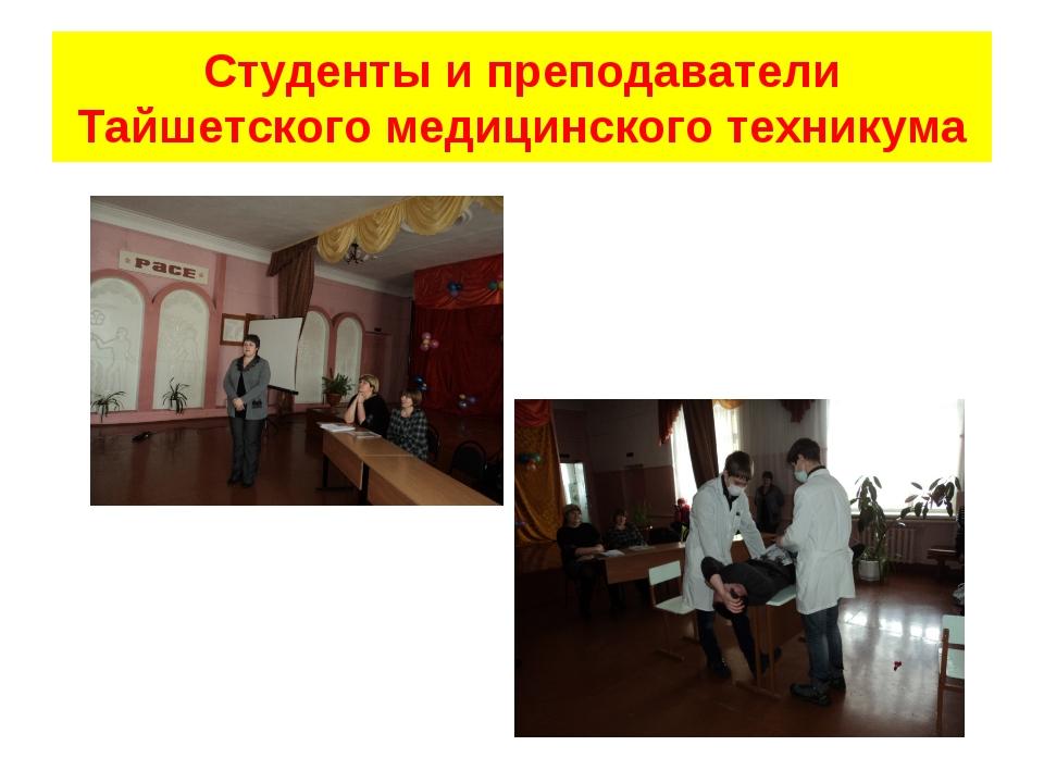 Студенты и преподаватели Тайшетского медицинского техникума