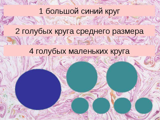 1 большой синий круг 2 голубых круга среднего размера 4 голубых маленьких круга