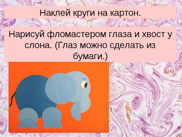 Наклей круги на картон. Нарисуй фломастером глаза и хвост у слона. (Глаз можн...