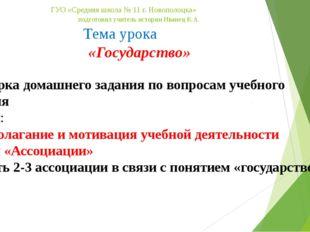 ГУО «Средняя школа № 11 г. Новополоцка» подготовил учитель истории Иванец К.