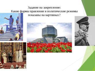 Задание на закрепление: Какие формы правления и политические режимы показаны