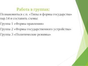 Работа в группах: Познакомиться с п. «Типы и формы государства» пар.14 и сост