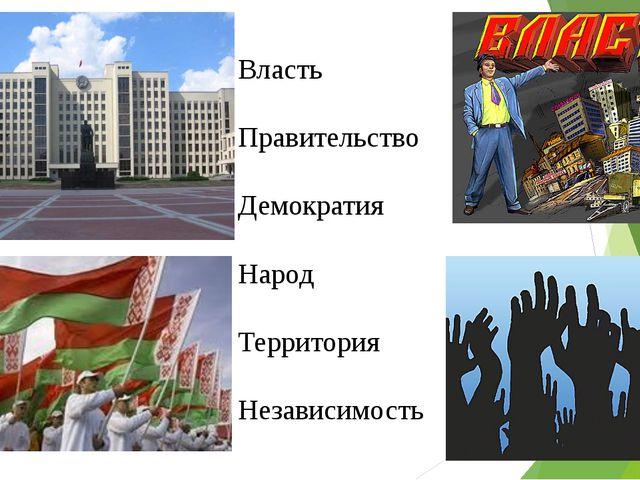 Власть Правительство Демократия Народ Территория Независимость
