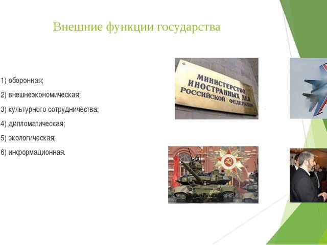 Внешние функции государства 1) оборонная; 2) внешнеэкономическая; 3) культурн...