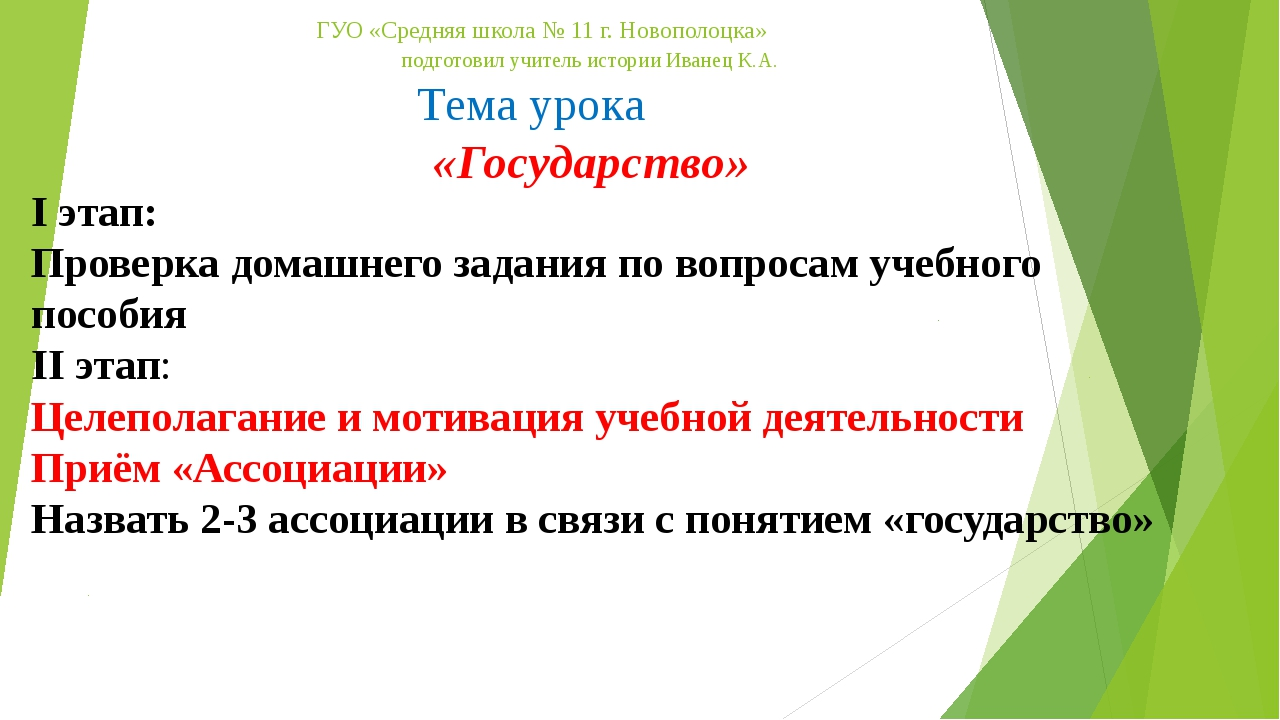 ГУО «Средняя школа № 11 г. Новополоцка» подготовил учитель истории Иванец К....