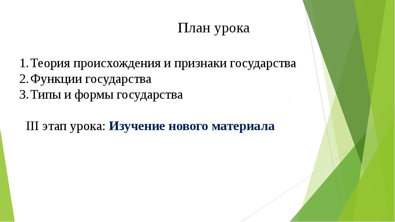 План урока Теория происхождения и признаки государства Функции государства Ти...