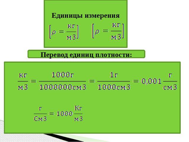 Единицы измерения Перевод единиц плотности: