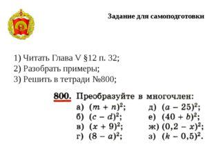 Задание для самоподготовки 1) Читать Глава V §12 п. 32; 2) Разобрать примеры;