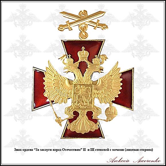 http://cris9.auers.ru/images/rf_zazaslugi_9.jpg