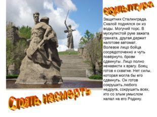 Защитник Сталинграда. Скалой поднялся он из воды. Могучий торс. В мускулистой