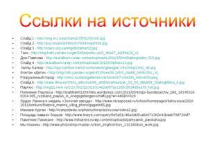 Слайд 1 - http://img.nr2.ru/pict/arts1/05/81/58106.jpg Слайд 2 - http://psj.r