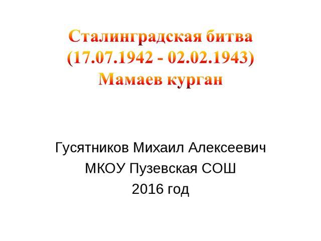 Гусятников Михаил Алексеевич МКОУ Пузевская СОШ 2016 год