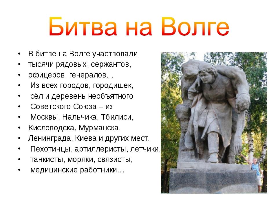 В битве на Волге участвовали тысячи рядовых, сержантов, офицеров, генералов…...