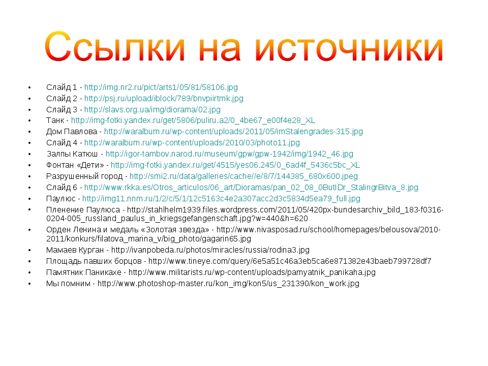 Слайд 1 - http://img.nr2.ru/pict/arts1/05/81/58106.jpg Слайд 2 - http://psj.r...