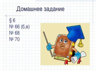 Домашнее задание § 6 № 66 (б,в) № 68 № 70