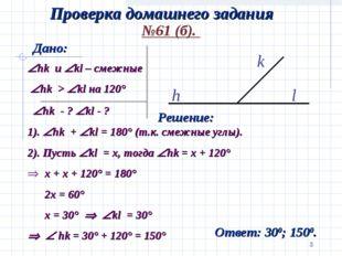 * Проверка домашнего задания №61 (б). Решение: Ответ: 300; 1500. Дано: hk и