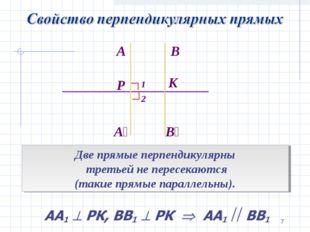 * В₁ ∟ 1 2 Две прямые перпендикулярны третьей не пересекаются (такие прямые п