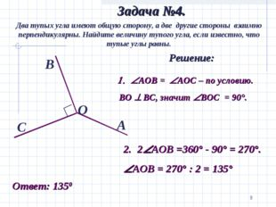 * Задача №4. Два тупых угла имеют общую сторону, а две другие стороны взаимно