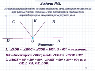 * Задача №5. Из вершины развернутого угла проведены два луча, которые делят е