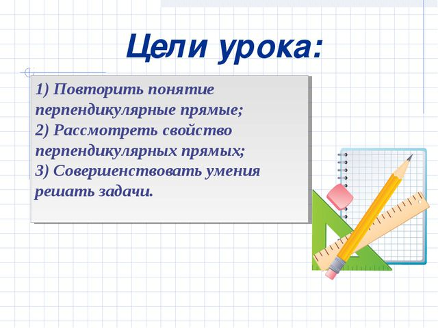 Цели урока: 1) Повторить понятие перпендикулярные прямые; 2) Рассмотреть свой...