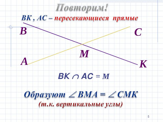 * BК  АС = M