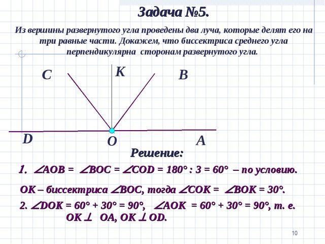 * Задача №5. Из вершины развернутого угла проведены два луча, которые делят е...
