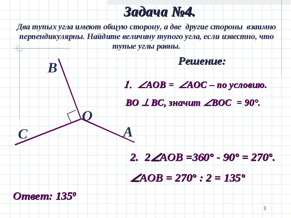* Задача №4. Два тупых угла имеют общую сторону, а две другие стороны взаимно...