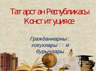 Татарстан Республикасы Конституциясе Гражданнарның хокуклары һәм бурычлары
