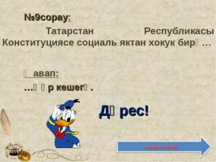 №9сорау: Татарстан Республикасы Конституциясе социаль яктан хокук бирә…