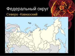 Федеральный округ Северо -Кавказский
