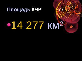 Площадь КЧР 77 14277 км²