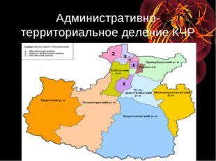 Административно- территориальное деление КЧР