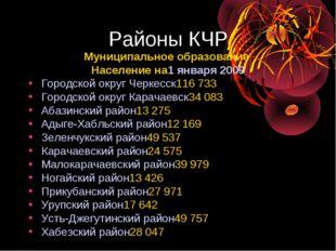 Районы КЧР Муниципальное образование Население на1 января 2009 Городской окру